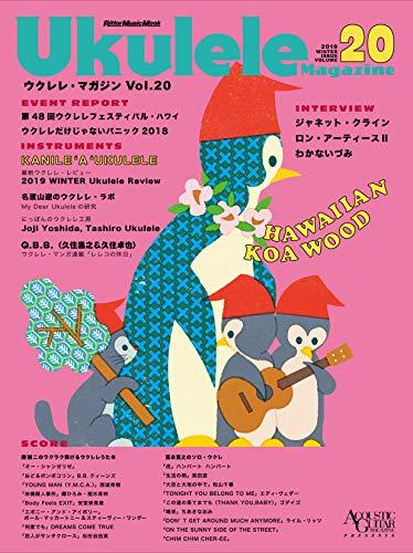 ウクレレ・マガジン Vol.20 WINTER 20