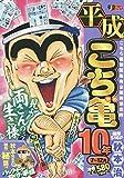 平成こち亀10年 7~10月