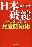 日本破綻 「その日」に備える資産防衛術