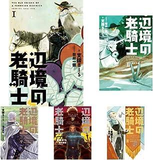 辺境の老騎士 全5巻 新品セット