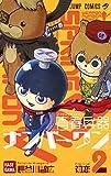 青春兵器ナンバーワン 2 (ジャンプコミックス)