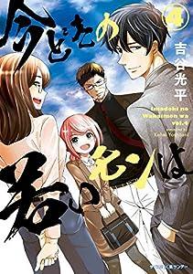 【新装版】今どきの若いモンは(4) (サイコミ×裏少年サンデーコミックス)