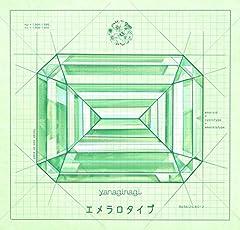 やなぎなぎ「エメラロタイプ」のCDジャケット