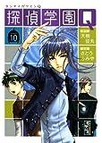 探偵学園Q(10) (講談社漫画文庫)