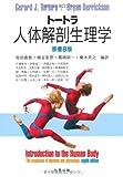 トートラ人体解剖生理学 原書8版