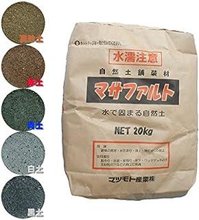 自然土舗装材 マサファルト(20kg)(5袋セット) 真砂土 マツモト産業