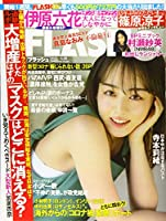 FLASH (フラッシュ) 2020年 4/28 号 [雑誌]