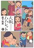 大阪ハムレット (1) (ACTION COMICS)