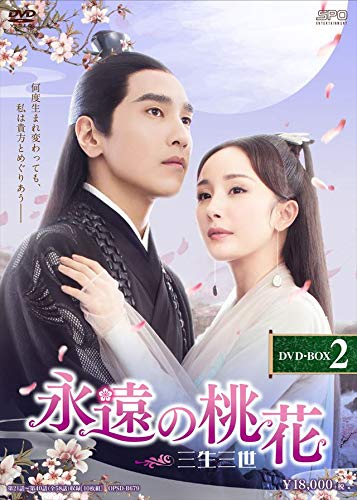 永遠の桃花~三生三世~ DVD-BOX2