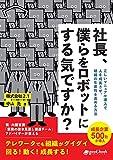 社長、僕らをロボットにする気ですか? 正しいマニュアル導入で人を成長させ、組織の生産性を高める方法 (NextPublishing)