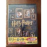 ハリー・ポッター 全8作品DVDセット