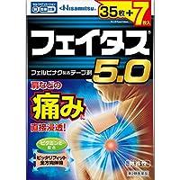 【第2類医薬品】フェイタス5.0 42枚 x2 ※セルフメディケーション税制対象商品