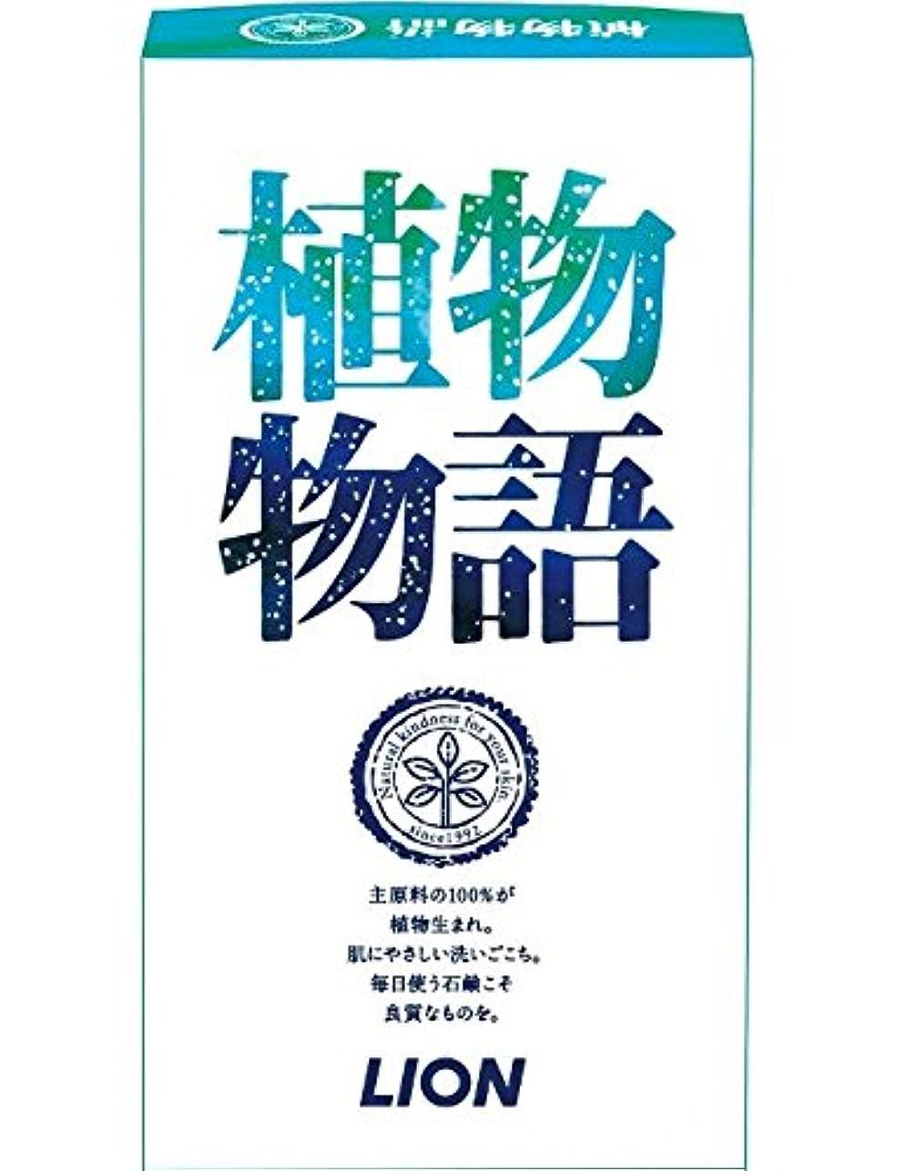 動かないフィラデルフィアジレンマ【まとめ買い】植物物語 化粧石鹸 3コ箱 (90g×3)