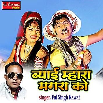 Beyai Mara Magra Ko (Rajasthani)