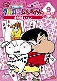 クレヨンしんちゃん TV版傑作選 2年目シリーズ 9 家族写真をとるゾ[DVD]