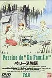 ペリーヌ物語(8)[DVD]