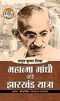 Mahatma Gandhi ki Jharkhand Yatra