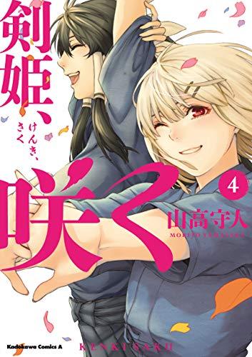 剣姫、咲く(4) (角川コミックス・エース)