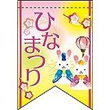 ひなまつり(リボン) ミニタペストリー両面 No.61025 (受注生産) [並行輸入品]