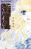 金色ジャパネスク~横濱華恋譚~(2) (フラワーコミックス)