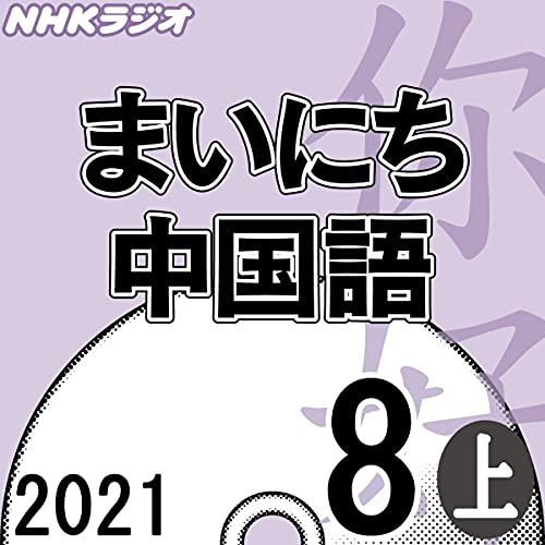 『NHK まいにち中国語 2021年8月号 上』のカバーアート