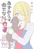 あずみさんは倒せないっ(2) (ガンガンコミックスONLINE)