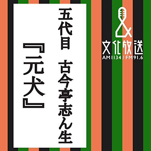 元犬 | (株)文化放送