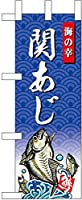 関あじ 海の幸 卓上ミニのぼり旗 No.68420 (受注生産)