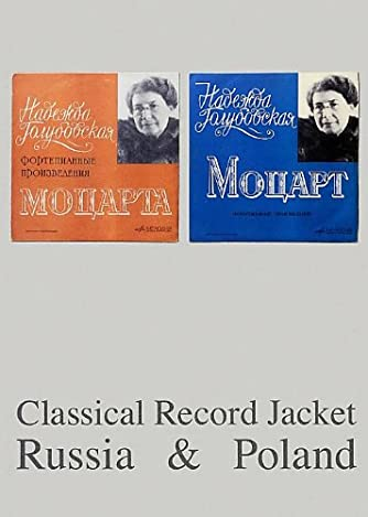 クラシック・レコード デザイン集[ロシア&ポーランド編] (レコード図案コレクション 2)
