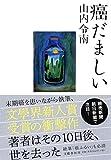文学 界 新人 賞