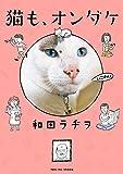 猫も、オンダケ (カドカワデジタルコミックス)