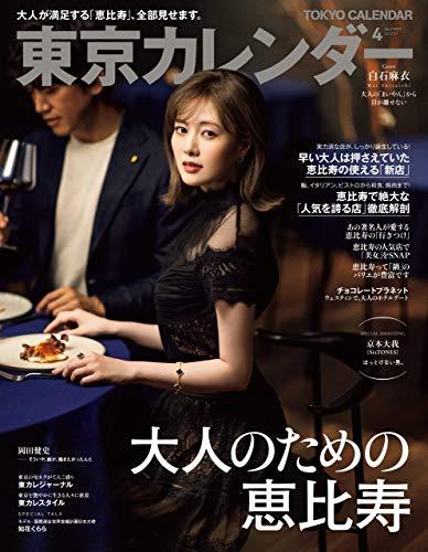 [雑誌] 東京カレンダー 2021年01-04月号