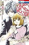 ぽちゃまに 8 (花とゆめコミックス)