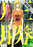 圧勝(3)【期間限定 無料お試し版】 (裏少年サンデーコミックス)