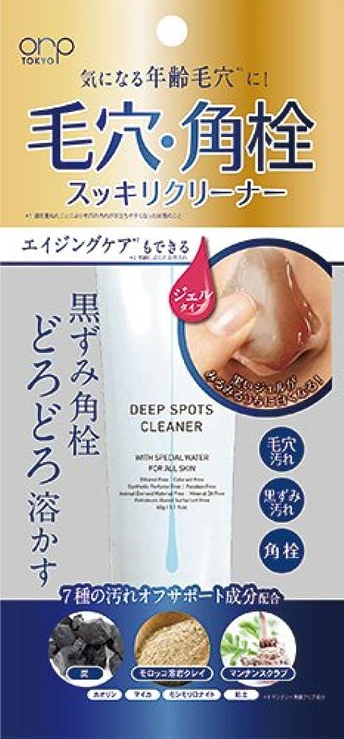 教育豚障害orp TOKYO ディープスポッツクリーナー