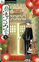 めもくらむ 大正キネマ浪漫 コミック 1-5巻セット [コミック] 赤石路代