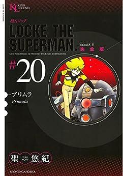 [聖悠紀]の超人ロック 完全版 (20)プリムラ
