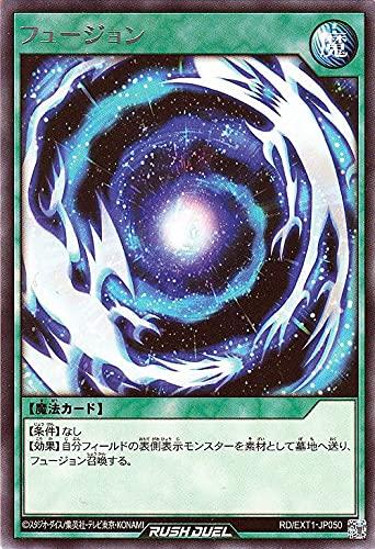 遊戯王ラッシュデュエル フュージョン(レア) エクストラ超越強化パック(RD/EXT1) | 通常魔法
