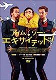 アイム・ソー・エキサイテッド![DVD]