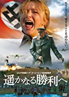 遥かなる勝利へ [DVD]