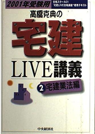 宅建LIVE講義〈2〉宅建業法編―2001年受験用