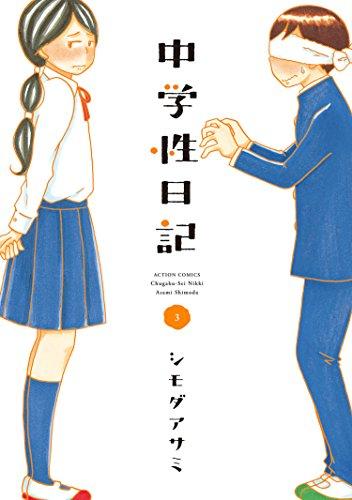 中学性日記 : 3 (アクションコミックス)