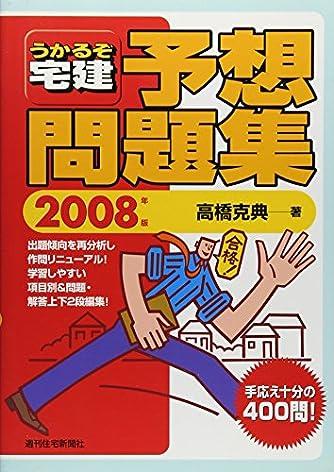 うかるぞ宅建 予想問題集〈2008年版〉 (QP books)