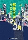 都会のエデン~天才刑事 姉崎サリオ~ サリオ&孝太郎シリーズ (光文社文庫)