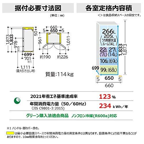 HITACHI(日立)『まるごとチルド(R-HW52K)』
