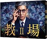 教場II DVD[DVD]
