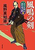 若さま同心 徳川竜之助【二】-風鳴の剣<新装版> (双葉文庫)