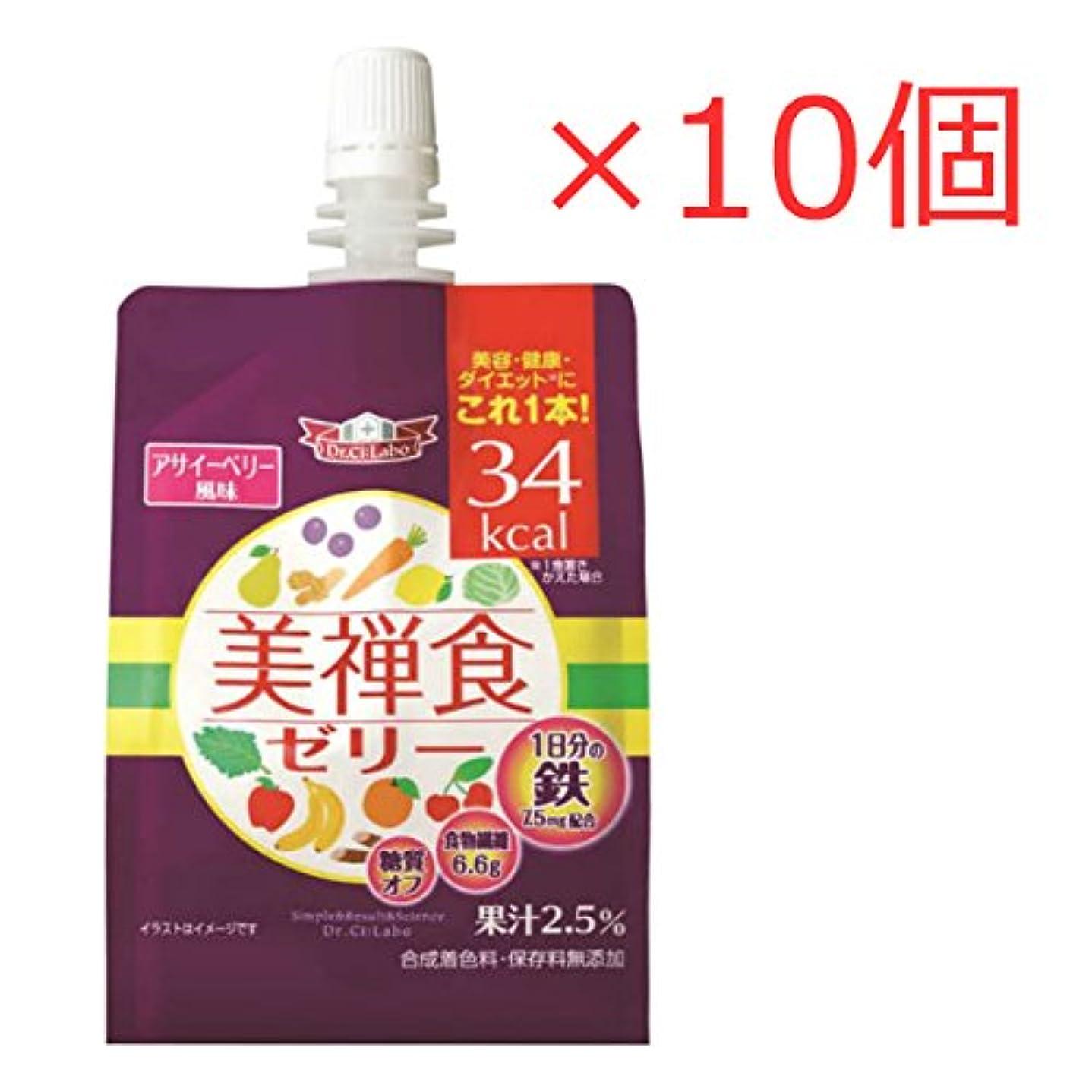 ハンディキャップ夜プロポーショナルドクターシーラボ 美禅食ゼリー (アサイーベリー風味) 200g×10個セット