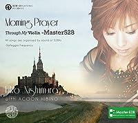 ACOON HIBINO プロデュース 至福を味わう 528Hz 〜愛の周波数528Hzシリーズ〜『Morning Prayer Through My Violin -Master528』