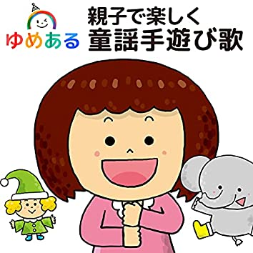 parent and child fun nursery rhyme hand play song